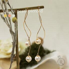 K18 Hineri パール ピアス ゆるやかに決まる美しいラインと真珠 真珠 pierce K18アメリカンピアス 18k 18金 ゴールド 送料無料 金属アレルギー ラパポート