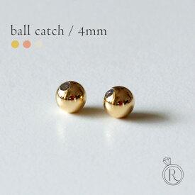 K18 ボールピアスキャッチ 4mm 貫通タイプ(ペア) 後ろからの眼差しにも安心です 丸玉 K18ボールピアスキャッチ 18k 18金 ゴールド 送料無料 金属アレルギー ラパポート 人気