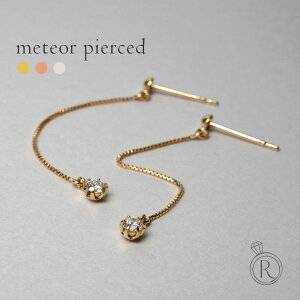 K18 メテオ ダイヤモンド ピアス ゆらゆら揺れる流星 ダイヤ ピアス DIAMOND 18k 18金 ゴールド ダイアモンド チェーン アメリカンピアス 送料無料 プラチナ可 金属アレルギー ラパポート 人気