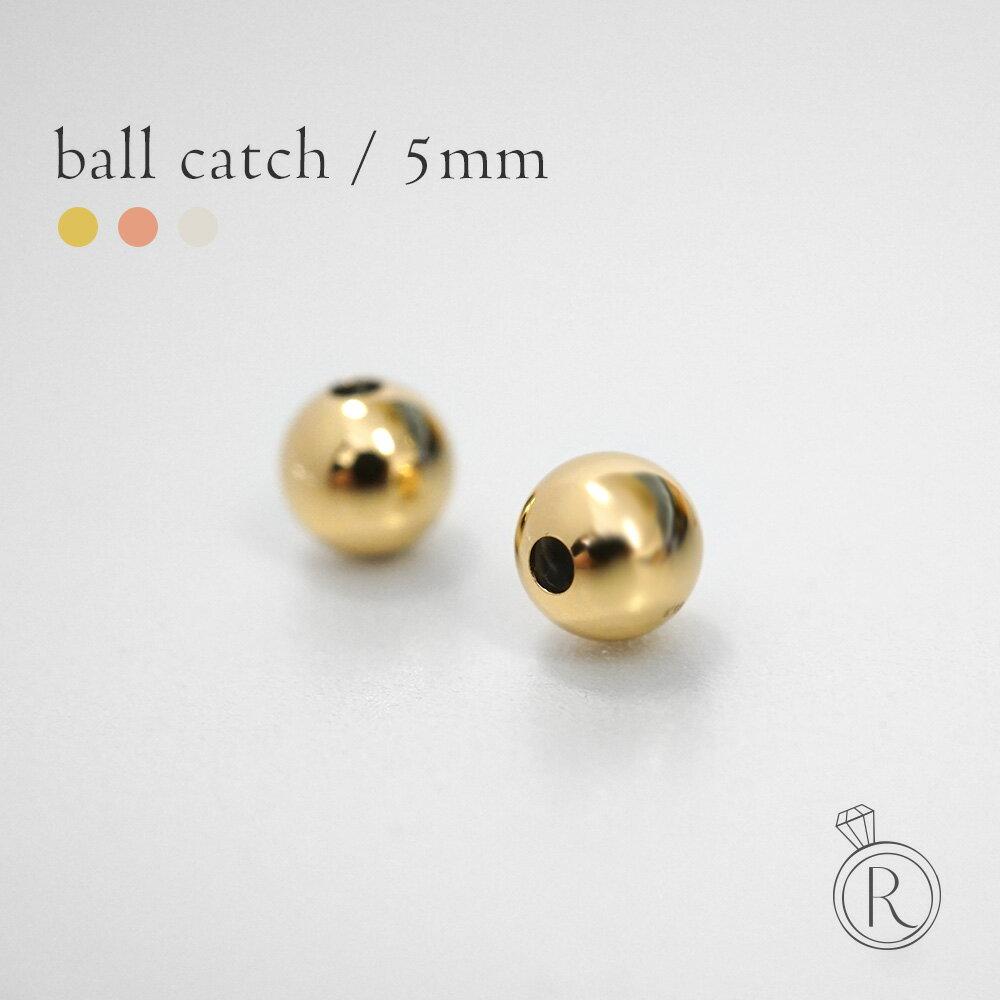 K18 ボールピアスキャッチ 5mm 貫通タイプ(ペア) 後ろからの眼差しにも安心です 丸玉 K18ボールピアスキャッチ 18k 18金 ゴールド ラパポート