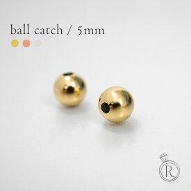 K18 ボールピアスキャッチ 5mm 貫通タイプ(ペア) 後ろからの眼差しにも安心です 丸玉 K18ボールピアスキャッチ 18k 18金 ゴールド 送料無料 ラパポート