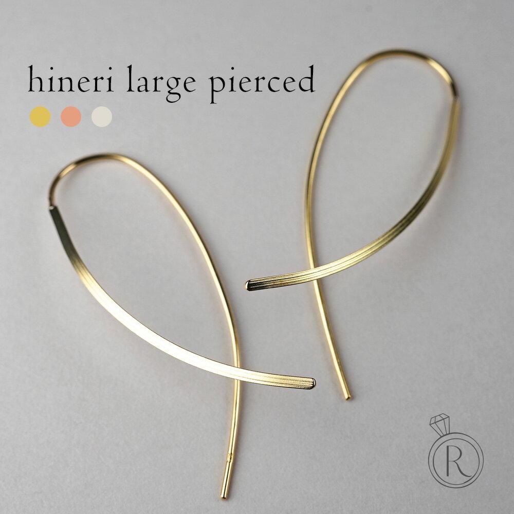 K18 『Hineri』ラージ ピアス ◆シンプル&知的デザインにひねりを効かせたアメリカンピアス K18ゴールド ピアス 18k 18金 pierce レディース K18 金属アレルギー 安心 ピアス 【ラパポート】