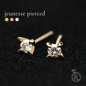 K18 ジュネス ダイヤモンド ピアス 0.1ct古き良き立て爪。ダイヤ ピアス DIAMOND 18k 18金 ゴールド ダイアモンド 送料無料 プラチナ可 ラパポート