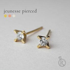 K18 ジュネス ダイヤモンド ピアス 0.1ct 古き良き立て爪。 ダイヤ ピアス DIAMOND 18k 18金 ゴールド ダイアモンド 送料無料 プラチナ可 金属アレルギー ラパポート 人気