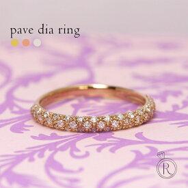 K18 パヴェ ダイヤモンド リング ちょっぴり可愛らしさを感じるデザインにこだわりました! ダイヤ リング ダイアモンド 指輪 エタニティリング ring 18k 18金 ゴールド 送料無料 プラチナ可 代引不可 シンプル ラパポート