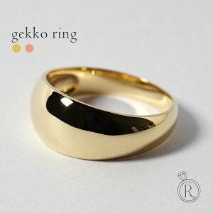 K18 リング gekko 丸みを帯びた存在感を放つ地金のリング K18 地金 指輪 ring 18k 18金 ゴールド 月形甲丸リング 送料無料 プラチナ可 代引不可 シンプル ラパポート