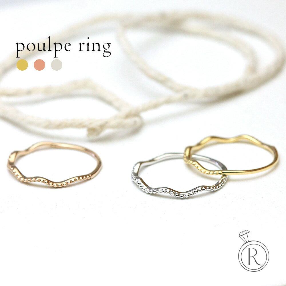 K18 プルプ ピンキー リング 波のようなやさしい線づかい。 1万円以下 K18 リング 地金 指輪 ピンキーリング ring 18k 18金 ゴールド ファランジリング ラパポート 代引不可