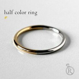 K18/Pt ハーフカラー リング プラチナとK18YGの2色を使った着け易いコンビリング K18 ツートーンカラー リング 地金 指輪 ring 18k 18金 ゴールド 送料無料 プラチナ可 代引不可 ラパポート