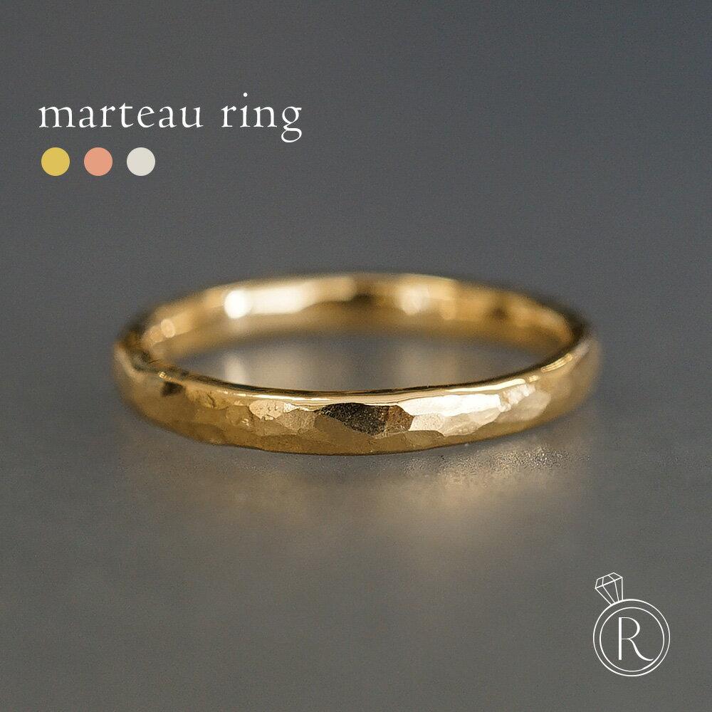 K18 マルトー リング 職人の手により一周叩いてできる表情豊かなハンマーリング 送料無料 K18 ペアリング クラフト 地金 指輪 ring 18k 18金 ゴールド ラパポート 代引不可