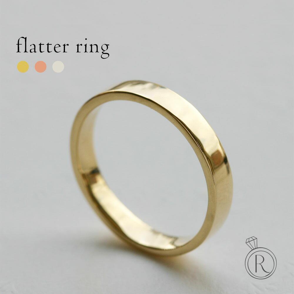 K18 フラッターリング ◆誰でもつけれる シンプルな高級感【送料無料】 K18 リング 地金 指輪 ring 18k 18金 ゴールド フラット マリッジ 結婚指輪 プラチナ可【ラパポート】