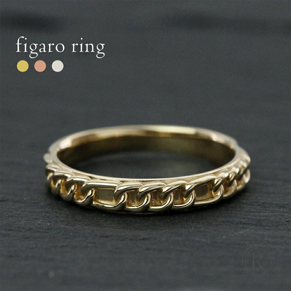 K18 フィガロ リング 自分らしいリングを。 送料無料 K18 チェーン リング 地金 指輪 ring 18k 18金 ゴールド スキンジュエリー ラパポート