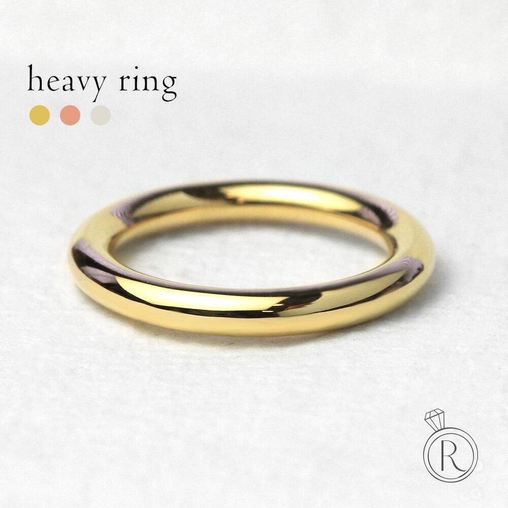 K18 ヘヴィ リング ◆しっかり存在感。男性にもおすすめです【送料無料】 K18 リング 地金 指輪 結婚指輪 ペアリング マリッジリング ring 18k 18金 ゴールド プラチナ可 【ラパポート】代引不可