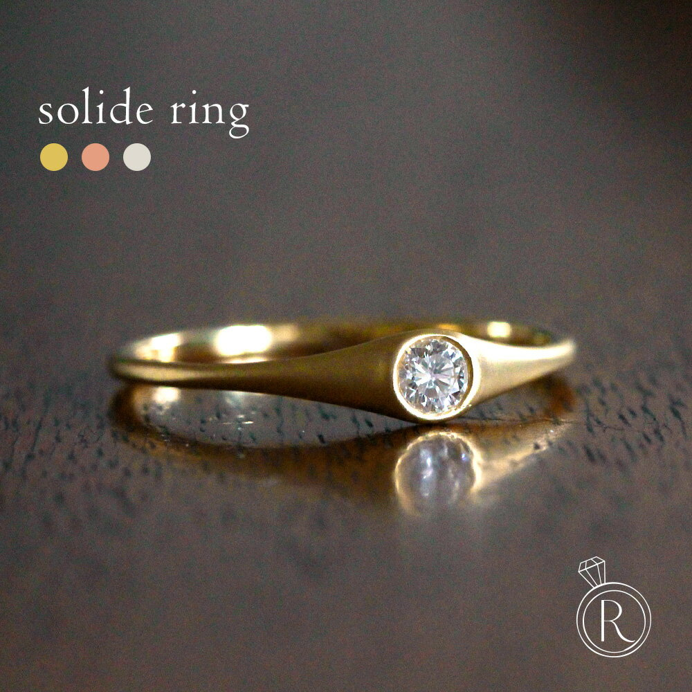K18 ソリード ダイヤモンド マット リング むきだし。なめらか。 送料無料 0.1ct ダイヤ マット リング ダイアモンド 指輪 ring 18k 18金 ゴールド ラパポート 代引不可 新生活 母の日
