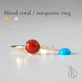 K18 血赤珊瑚/ターコイズ リング 指輪 レディース サンゴ レッドコーラル ノーブルレッド サンゴ 天然石 天然珊瑚 トルコ石 18k 18金 ゴールド 送料無料 プラチナ可 代引不可 シンプル ラパポート