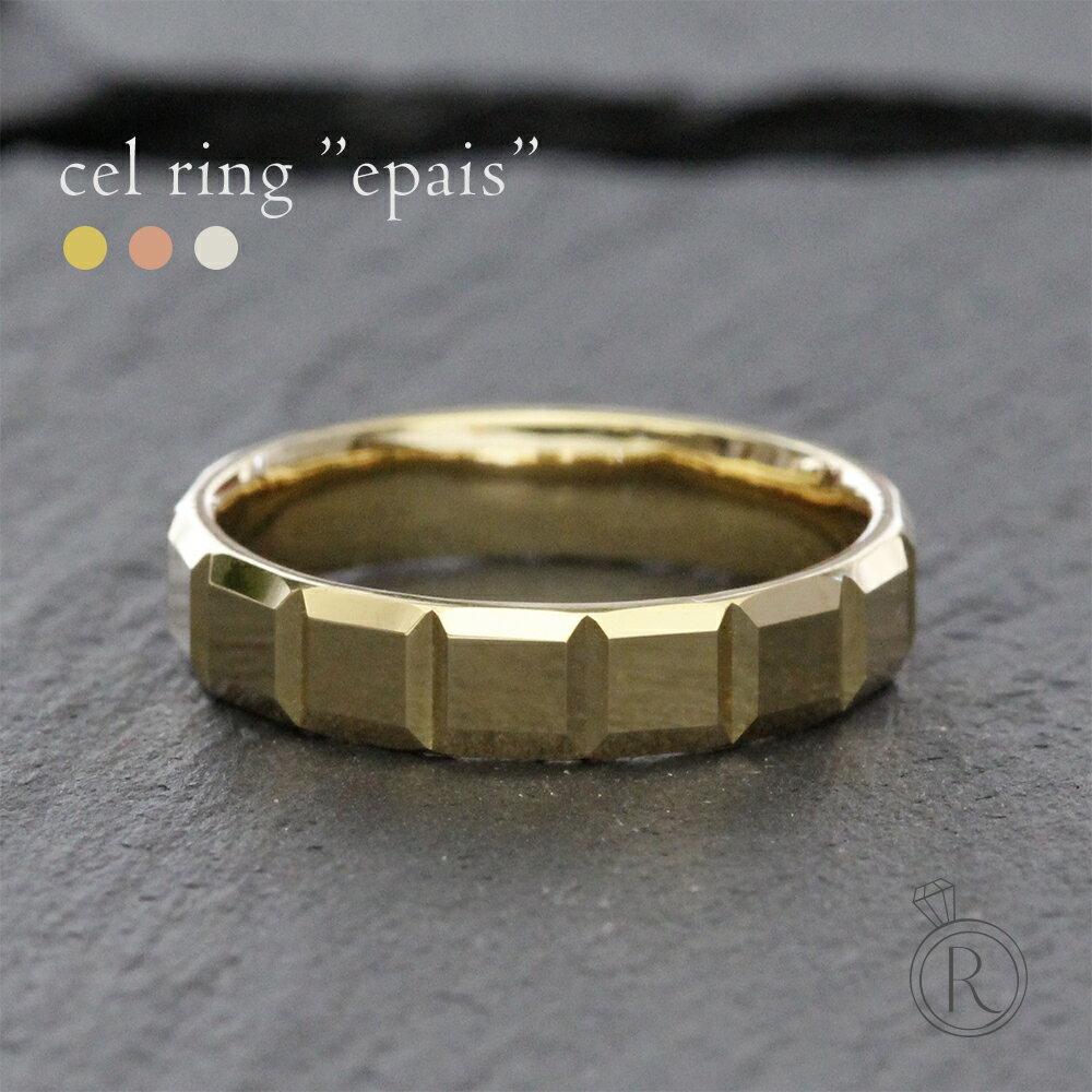 K18 セル リング -エペ- 立体的な四角形の溝と表面から生まれる美しい光。メンズにも。 送料無料 K18 カット ペアリング 地金 指輪 ring 18k 18金 ゴールド ラパポート 代引不可 クリスマスプレゼント