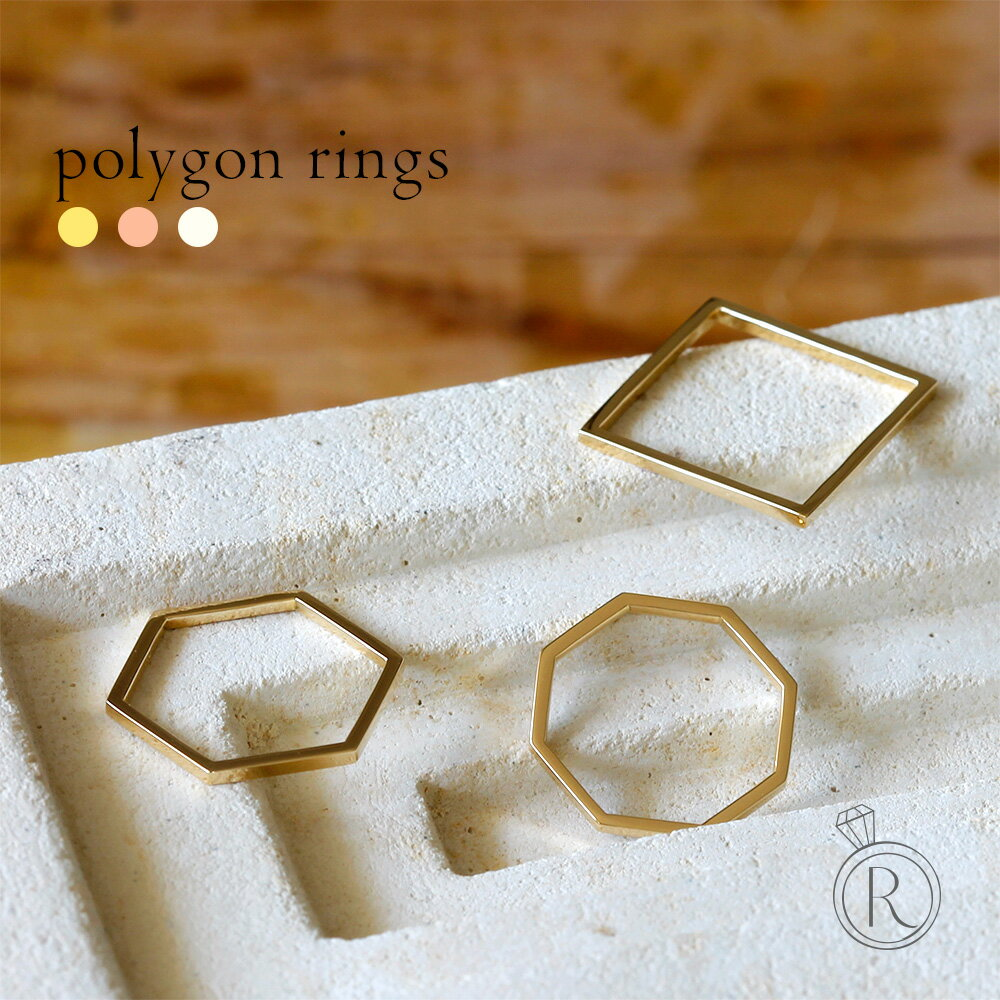 K18 ポリゴン リング 四角形、六角形、八角形の地金のリングからすきなものを 送料無料 多角形 スクエア K18 地金 指輪 ring 18k 18金 ゴールド リング ラパポート 代引不可 新生活 母の日