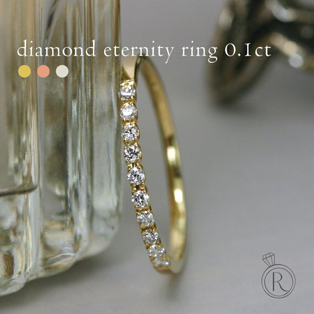 K18 ダイヤモンド エタニティ リング 18金 18k ダイヤモンド ダイヤ リング 指輪 ゴールド イエローゴールド ピンクゴールド プラチナ DIAMOND ピンキーリング ring 華奢 ダイアモンド レディース 送料無料 ラパポート 代引不可