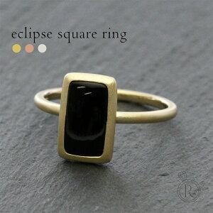 K18 エクリプス スクエア リング 爪を使わないスパイスのきいたオニキス リング 送料無料 ブラックオニキス K18 リング 18k 18金 ゴールド 指輪 ring 代引不可 ラパポート