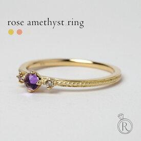 K18 ローズアメジスト リング 彩りに輝きをそえるローズカット&ダイヤのアメシストリング 送料無料 ダイヤ リング ダイアモンド 指輪 ring 18k 18金 ゴールド ラパポート 代引不可