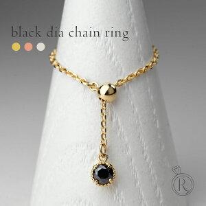 K18 ブラックダイヤモンド スライドアジャスター チェーン リング ピリッとスパイスの効いたブラックカラー 送料無料 ダイヤ リング ダイアモンド 指輪 ピンキーリング ring 18k 18金 ゴールド