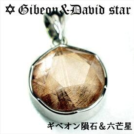ギベオン隕石 六芒星(ダビデの星) スターリングシルバー ペンダントトップ ピンクゴールド|クリスタル|イスラエル|ソロモンの印|ユダヤ教|ダビデの星|メテオライト【送料無料】