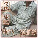 ルームウエア メンズ 冬 パジャマ 長袖長パンツ 綿100% スムースニット 日本製 紳士 (M L LL) 父の日  敬老の日のプレゼン ギフト プレゼント包装