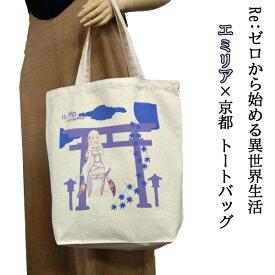 エミリア×京都 トートバッグ Re:ゼロから始める異世界生活 リゼロ アニメ グッズ 鳥居