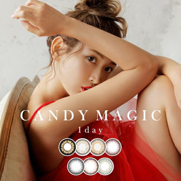 【全品あす楽】キャンディーマジックワンデー【1箱10枚】送料無料 即日発送 カラコン 度あり 度なし 度入り ワンデー キャンマジ キャンディーマジック Candy Magic 1day カラーコンタクト 度ありカラコン DIA14.5mm あす楽