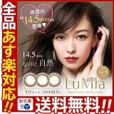 LuMia14.5ルミア14.5【1箱10枚】(送料無料即日発送LuMiaルミア森絵梨佳度あり度なしフリュー14.5mm13.8mm8.9mmブラウングリーン)