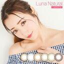 Luna Natural ルナ ナチュラル (度あり/なし) 【1箱1枚】【送料無料】(カラコン 即日発送 度あり 度なし 度入り カラーコンタクト 度ありカラコン DIA14.5mmナチュラル ハー