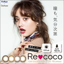 【25%OFFクーポン】Re coco リココ【1箱10枚】【送料無料】(谷まりあ カラコン 度あり 度なし フリュー DIA14.2mm …