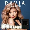 【全品あす楽】ReVIA レヴィア カラーワンマンス(度あり) 【1箱1枚】【送料無料】カラコン 度あり 度入り 1ヶ月 あ…