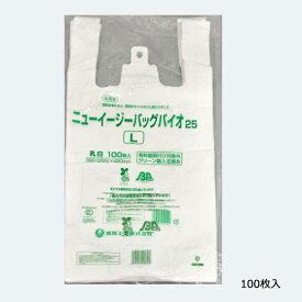 福助工業ニューイージーバッグバイオ25 Lレジ袋(乳白)バイオマス25%配合Lサイズ(30号・40号)舌片付ブロックタイプ1袋(100枚入)【メール便対応※1通1個まで可※】