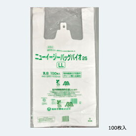 福助工業ニューイージーバッグバイオ25 LLレジ袋(乳白)バイオマス25%配合LLサイズ(45号)舌片付ブロックタイプ1袋(100枚入)【メール便対応※1通1個まで可※】