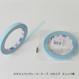 【メール便対応】セキスイ バッグシーラーテープHタイプ チェック青9mm×50m 1巻