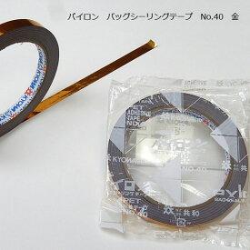 【メール便対応】パイロン バッグシーリングテープ No.40(PET) 金9mm×50m 1巻