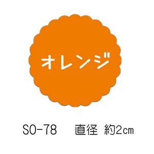 SMラベル プチラベルSO-78 オレンジ300枚 20×20mm
