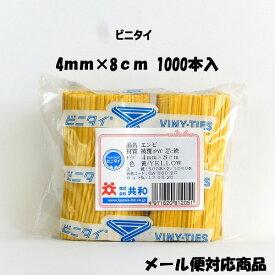 【メール便対応】ビニタイ PVC 黄4mm×8cm 1000本