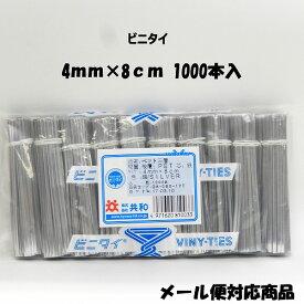 【メール便対応】ビニタイ PET三層 銀4mm×8cm 1000本
