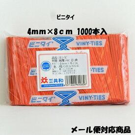 【メール便対応】ビニタイ PVC 橙4mm×8cm 1000本