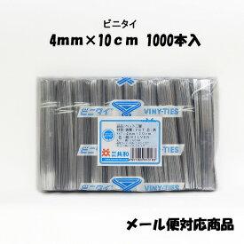 【メール便対応】ビニタイ PET三層 銀4mm×10cm 1000本