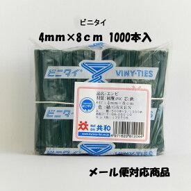 【メール便対応】ビニタイ PVC 緑4mm×8cm 1000本