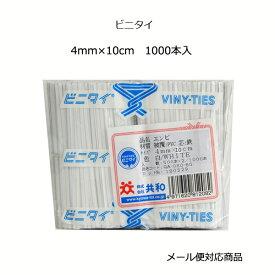 【メール便対応】ビニタイ PVC 白4mm×10cm 1000本