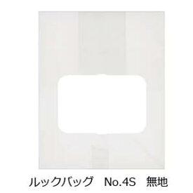 ルックバッグ No.4S 無地 100枚入サイズ:130×165×80