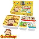 【おさるのジョージ BOX入り シール容器 4点セット 日本製】幼稚園 小学生 男の子 女の子 男児 女児 子ども…