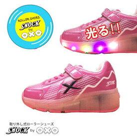 【SHOCK BY OXO 光る ローラー シューズ SW023-02 キッズ スニーカー ピンク 19〜23cm 】小学生 子ども こども キッズシューズ 靴 子供靴 シューズ コマ付き スニーカー ローラー ローラースケート 光る靴 ローラーブレード 取り外し可 フラッシュ