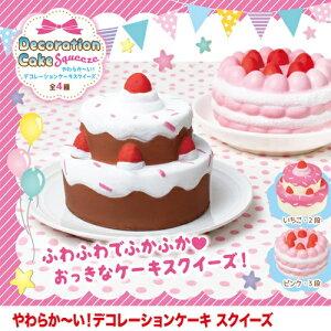 【超低反発 やわらか〜い デコレーション ケーキ スクイーズ】サンプル 大きい 柔らかい 食品 ブレッド ケーキ 菓子パン スクィーズ パン やわらかい もちもち おまま