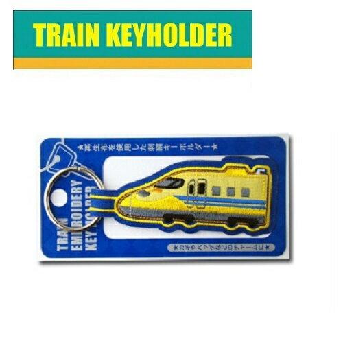 【新幹線 鉄道 トレイン キーホルダー 923形 ドクターイエロー TR452 】新幹線グッズ 鉄道 電車グッズ 鉄道グッズ 電車 こども キャラクター 子ども  手さげ袋 電車 刺繍 かばん
