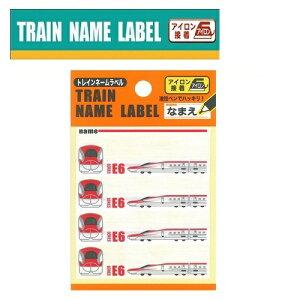 PO【新幹線 トレイン ネームラベル E6 こまち TR405 】名前 ラベル 新幹線グッズ 鉄道 電車グッズ 鉄道グッズ 電車 こども キャラクター 子ども ワッペン アップリケ 接