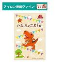 【へなちょこZoo ティラノサウルス アイロン接着 ワッペン HE14】こども キャラクター 子ども 手さげ袋 刺繍…